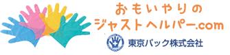 おもいやりのジャストヘルパー.com 東京パック株式会社