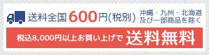送料全国390円 8,000円以上お買上げで送料無料